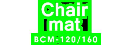 チェアマット BCM-120 / BCM-160