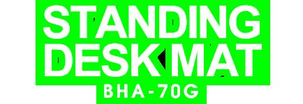 スタンディングデスクマット BHA-70G