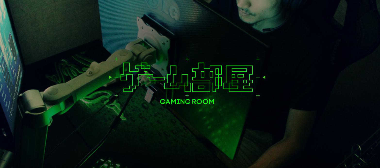 ゲーム部屋に究極の没入感をプラスする3つの作り方とコツ