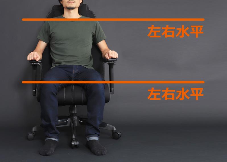 3.肩、膝の左右水平を意識する