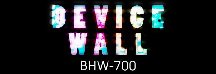 デバイスウォール BHW-700