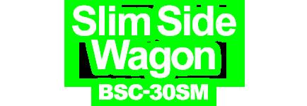スリムサイドワゴン BSC-30SM
