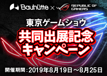 TOKYO GAME SHOW 2019 共同出展記念キャンペーン