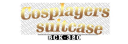 コスプレスーツケース BCK-320
