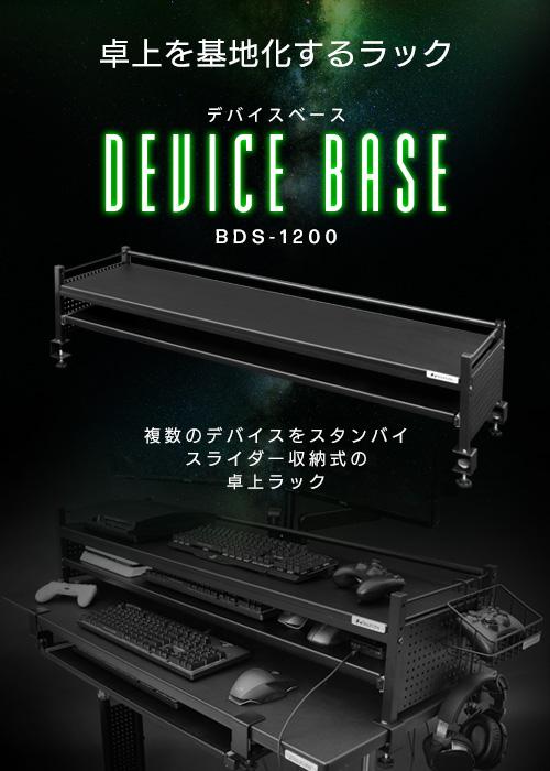 デバイスベース BDS-1200