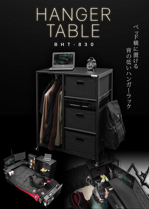 ハンガーラックテーブル BHT-830-BK
