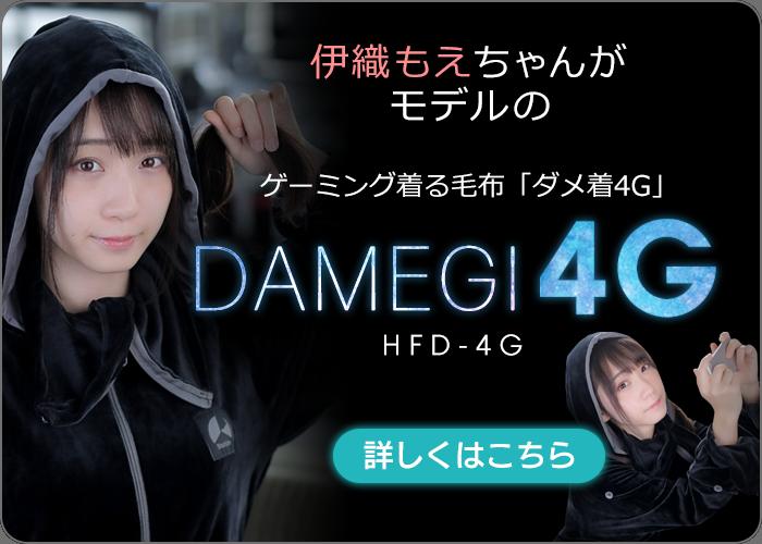 ゲーミング着る毛布『ダメ着4G』はこちら