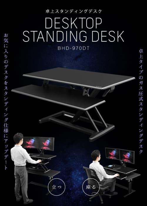 卓上スタンディングデスク BHD-970DT-BK