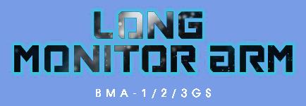 ロングモニターアームGS BMA-1 / 2 / 3GS