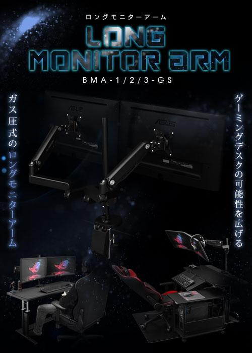 ロングモニターアームGSBMA-1 / 2 / 3GS-BK
