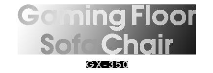 ゲーミングソファ座椅子 GX-350