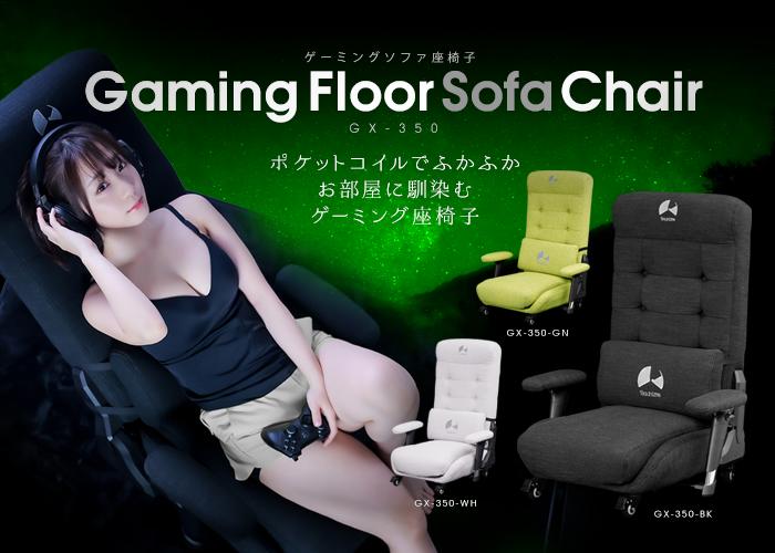 ゲーミングソファ座椅子