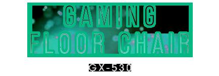 ゲーミング座椅子 GX-530