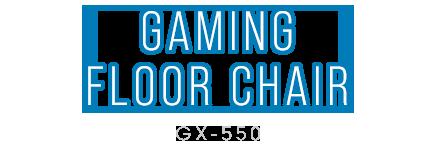 ゲーミング座椅子 GX-550