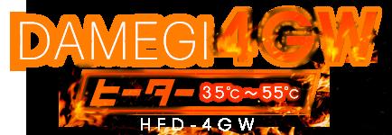 ダメ着4GW ヒーター HFD-4GW