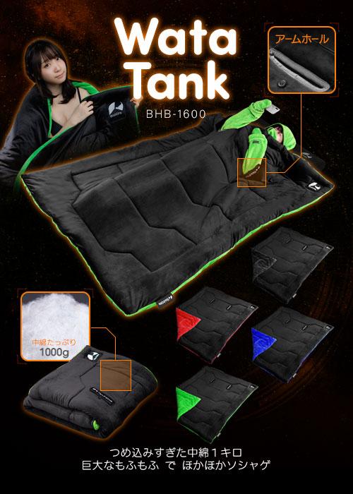 ゲーミング毛布 『わたタンク』BHB-1600