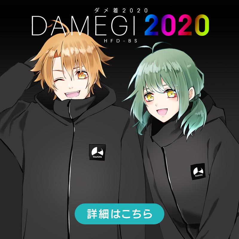 ダメ着2020