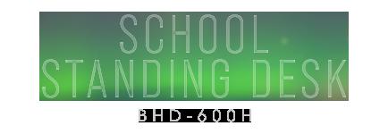 スクールスタンディングデスク BHD-600H