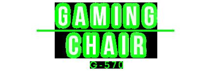 ゲーミングチェア G-570