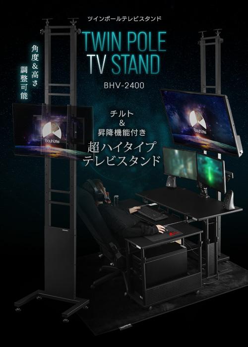 ツインポールテレビスタンドBHV-2400-BK