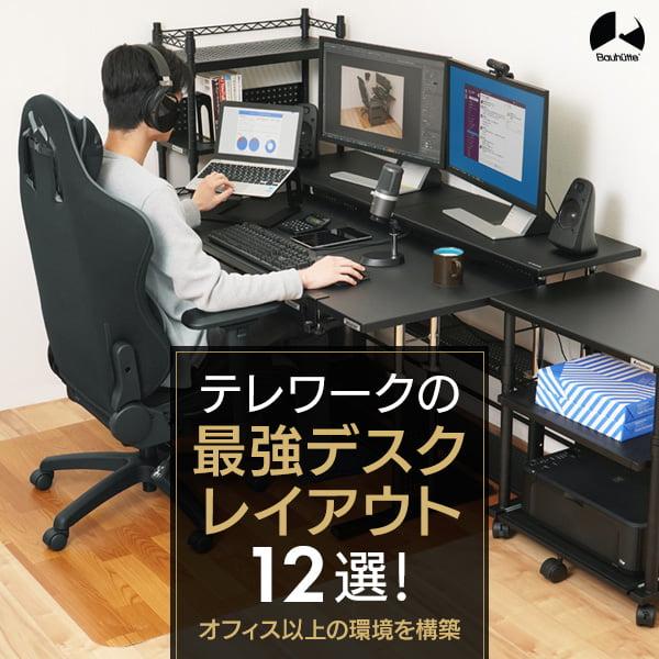 テレワークの最強デスクレイアウト12選!オフィス以上の環境を構築