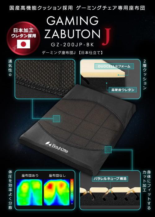 ゲーミング座布団J 【日本仕立て】GZ-200JP